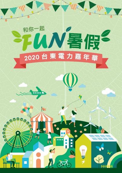 台東電力熱氣球嘉年華宣導圖